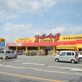 スーパーキッド 小峯店
