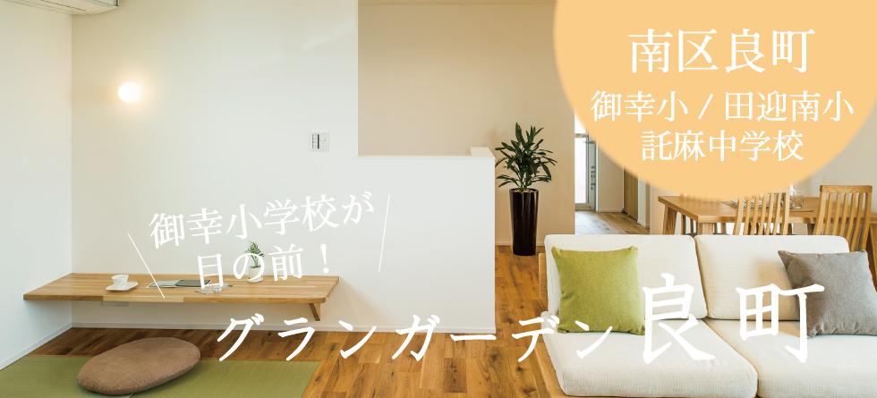 【御幸小/田迎南小・田迎中学校区】愛犬と暮らすモデルハウス完成見学会!