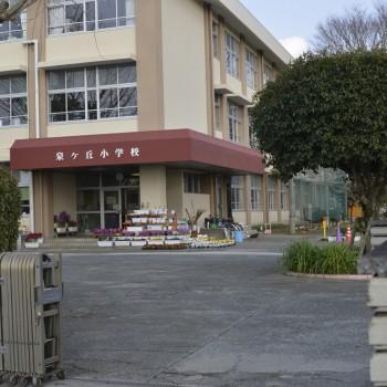 泉ヶ丘小学校