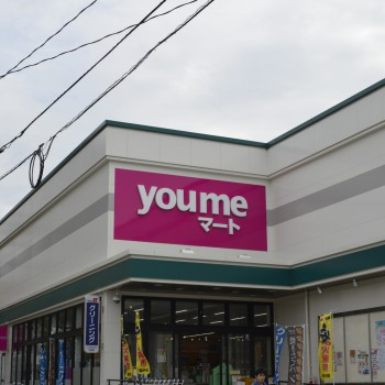 ゆめマート 坪井店