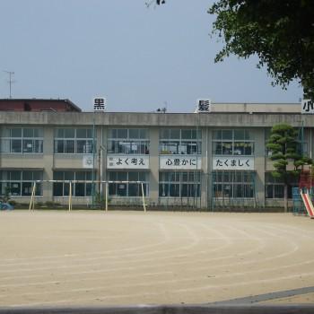 黒髪小学校