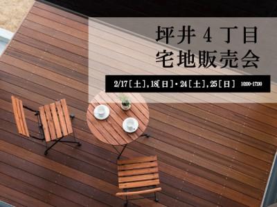 【マチで暮らす。】熊本市中央区坪井 分譲地の販売会開催します!