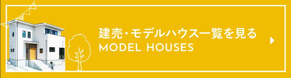 モデルハウス一覧を見る