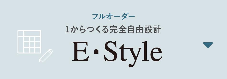 E・Style