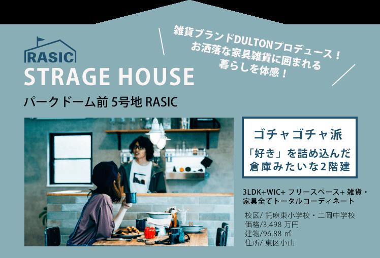 STRAGE HOUSE