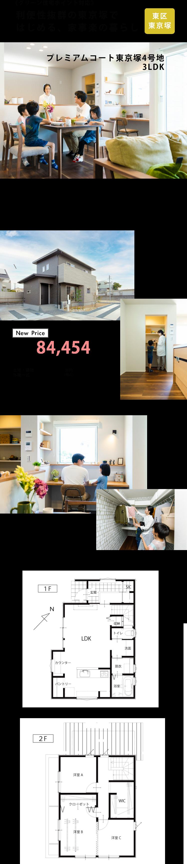 利便性抜群の東京塚ではじめる、家事楽の暮らし